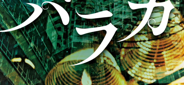 Natsuo Kirino Silvio 01