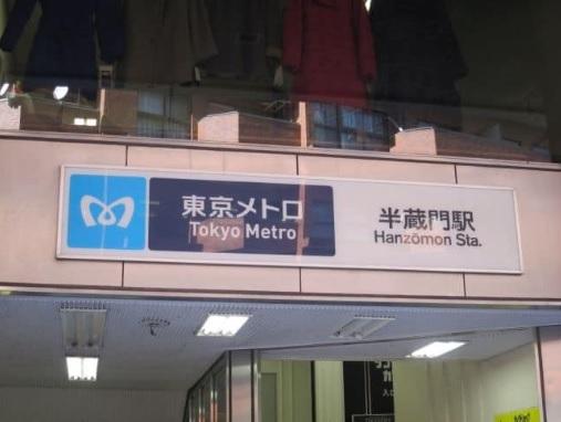 La fermata della metro Hanzomon a Tokyo