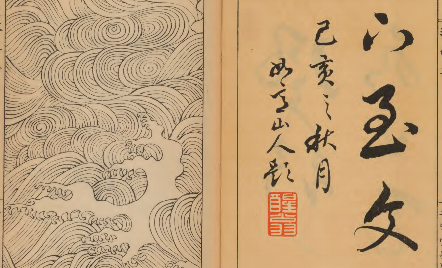 oriente pittura giapponese