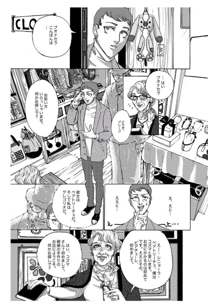 Mostra di manga al Festival del Fumetto di Novegro
