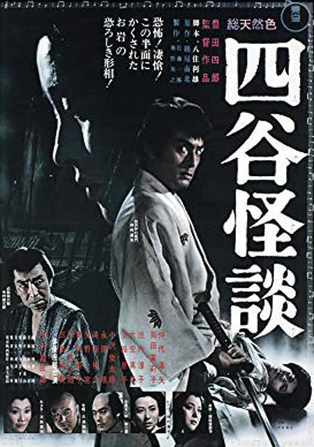 Il film giapponese di Yotsuya Kaidan