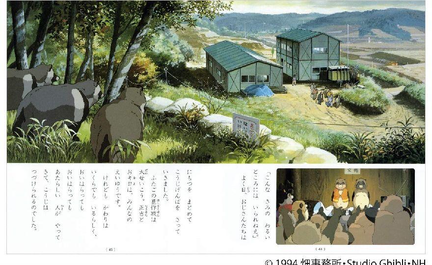 Pom Poko di Takahata