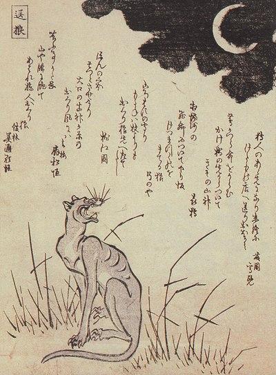 Cane demone giapponese Okuri-inu cane accompagnatore