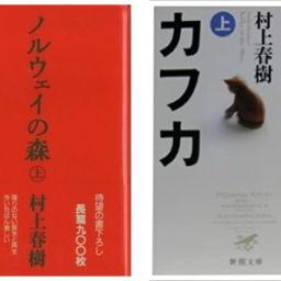 Murakami Haruki giapponese