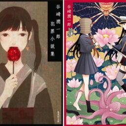 Jun'ichiro Tanizaki, romanzi