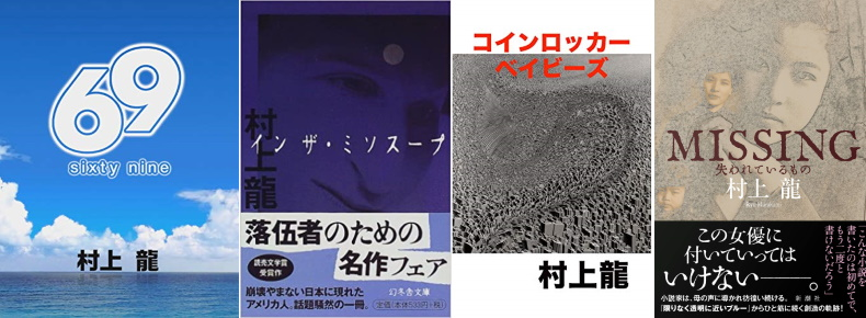 Romanzi di Murakami Ryu