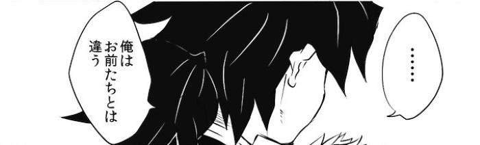 Demon Slayer, personaggio del manga