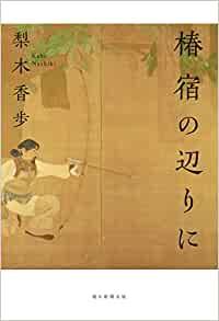 Libro giapponese