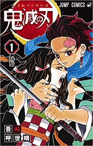 Il fumetto giapponese Demon Slayer, Jump Comics