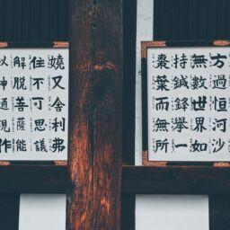 Evoluzione della scrittura giapponese
