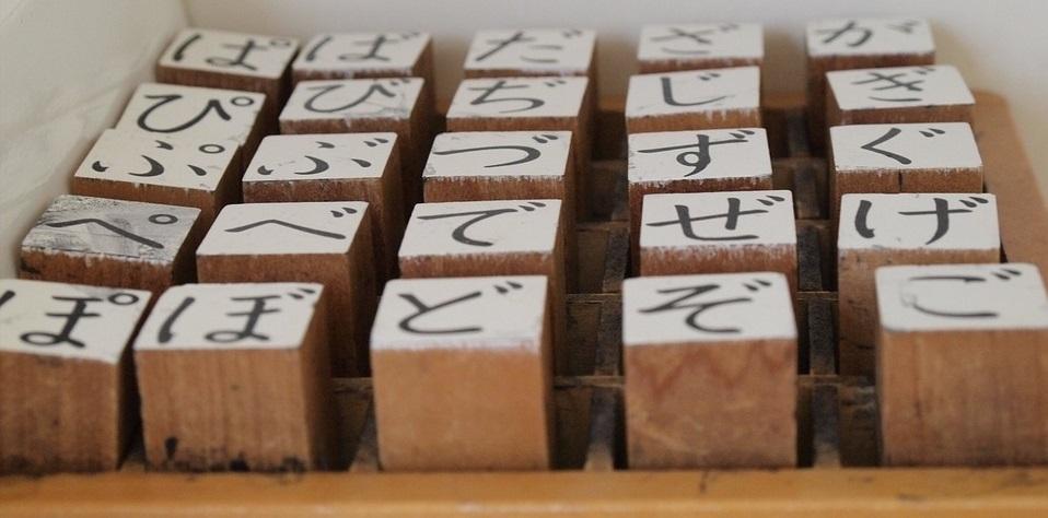 Sillabario hiragana giapponese