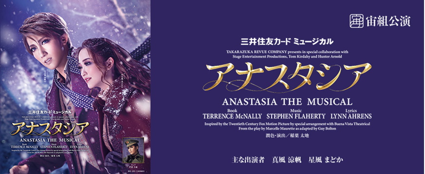 Anastasia, il musica giapponese di Takarazuka