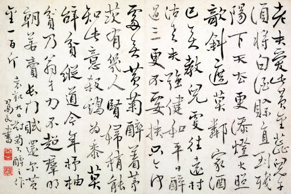 Antica scrittura cinese