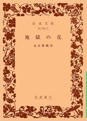 Opera appartenente al moviimento del naturalismo giapponese