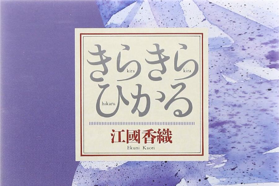 Romanzo giapponese Stella Stellina