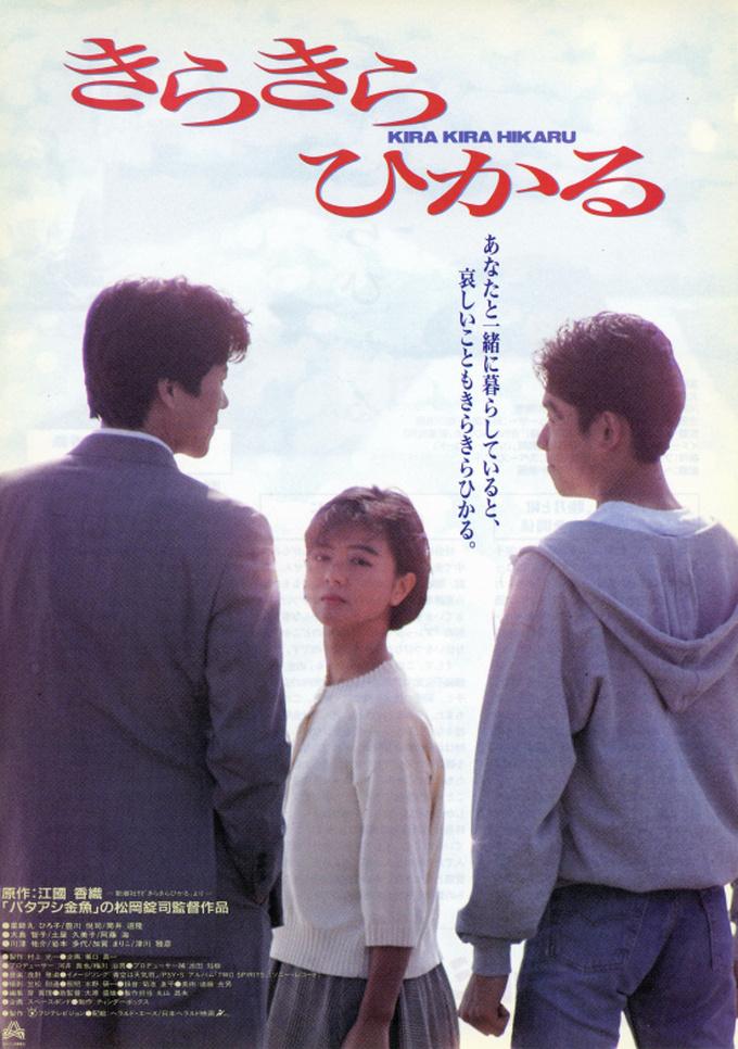Versione film di Stella Stellina di Kaori Ekuni