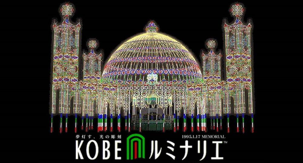 Luminarie nella città di Kobe