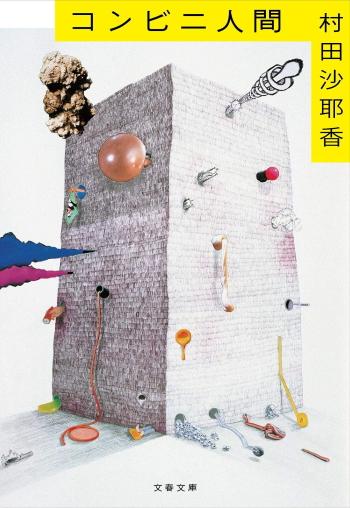 La ragazza del convenience store, libro di Murata Sayaka