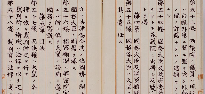 Costituzione Meiji