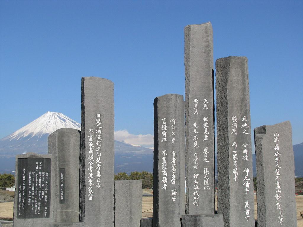 Monumento commemorativo a Yamabe no Akahito
