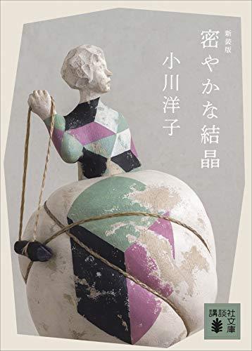 Edizione giapponese de L'isola dei senza memoria