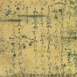 Manoscritto Genji Monogatari XII secolo