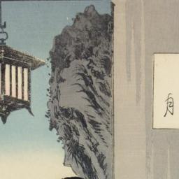 Particolare di Lady Murasaki