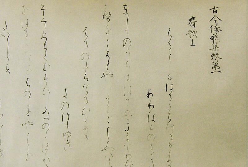 lingua giapponese classica