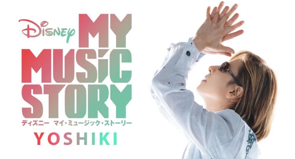 My Music Story su Disney+