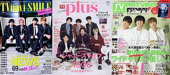 gli idol di Johnny Kitagawa sulle riviste